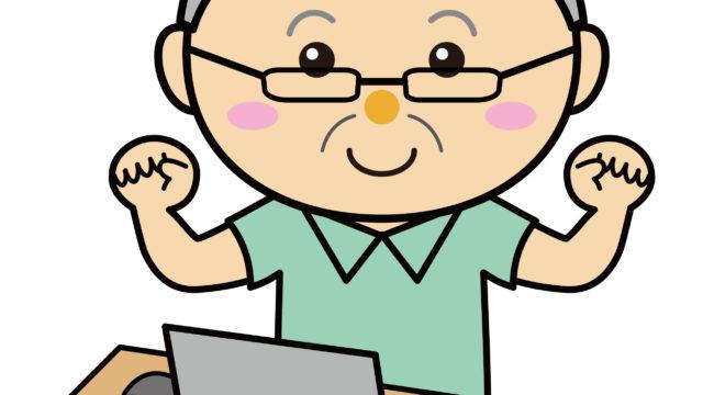 プログラミング年配