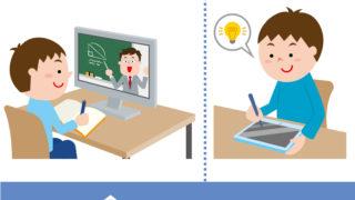 オンラインオンラインプログラミングスクール