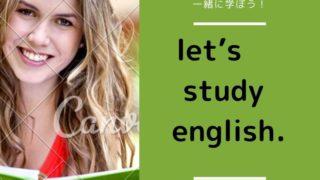 英語を勉強しましょう