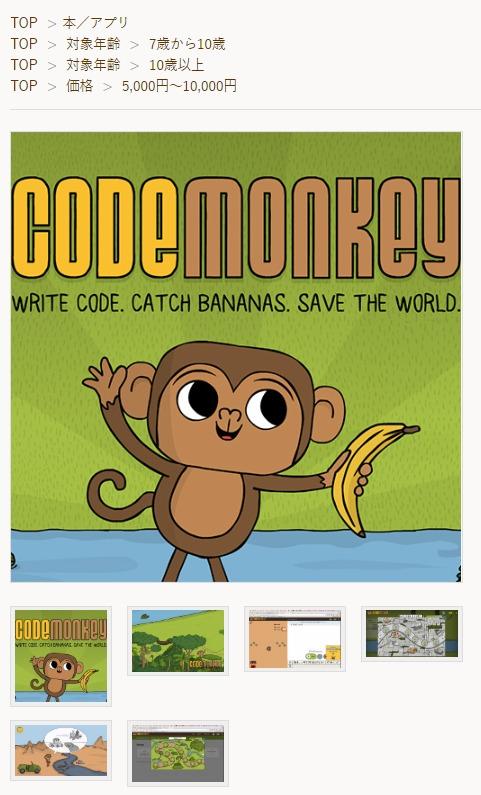 codemonkey画像