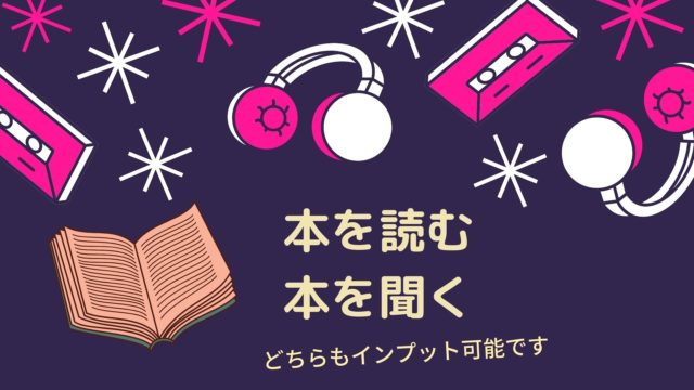 本を読む聞く画像