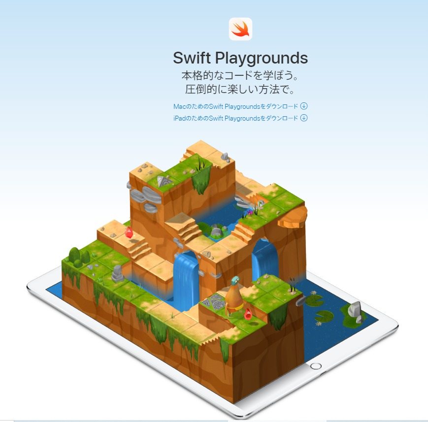 swift gplaygrounds画像