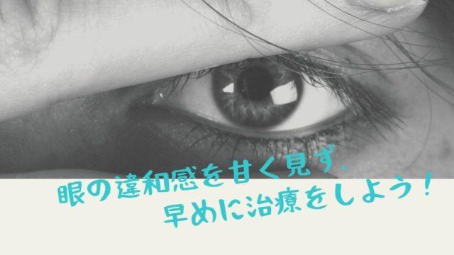 眼は早めに治療をしよう